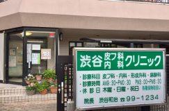 渋谷皮フ科・内科クリニック