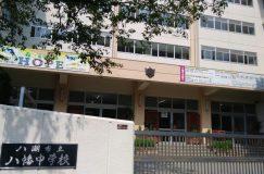 埼玉県八潮市立八幡中学校