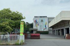 埼玉県立八潮高校