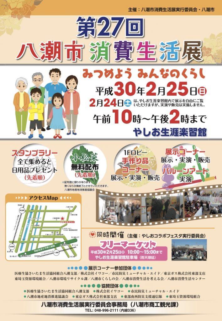 第27回消費生活展ポスター