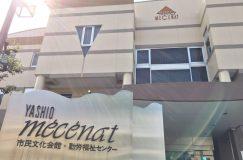 八潮メセナ(市民文化会館・勤労福祉センター)
