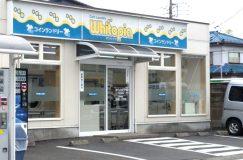 コインランドリーホワイトピア 八潮木曽根店