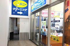 ポニークリーニングフレスポ八潮店