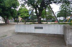 木曽根児童公園