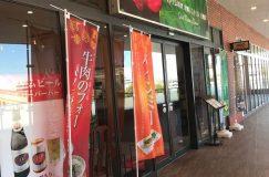 ベトナム料理 故郷レストラン 八潮店