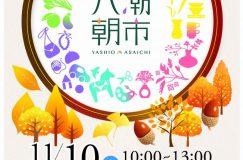 第6回 八潮朝市 11/10(土)