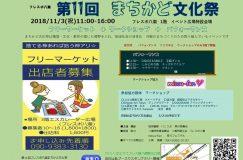 第11回まちかど文化祭 2018/11/03(祝)