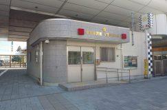 八潮駅前交番