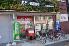八潮駅前郵便局
