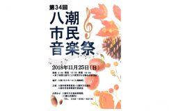 11/25(土) 第34回八潮市民音楽祭が行われます!
