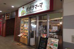 ポポラマーマ フレスポ八潮店