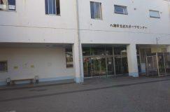 文化スポーツセンター