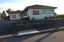 伊澤歯科医院
