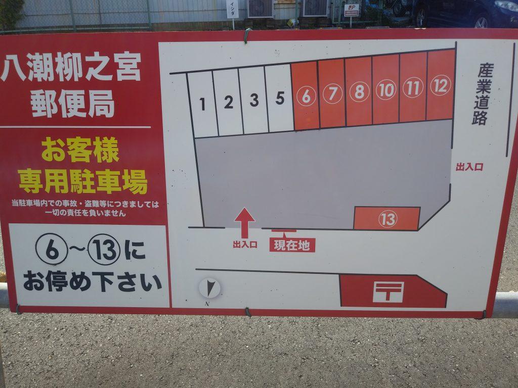 郵便局2ちゃんねる