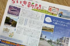 ちいき新聞 八潮版 2018.12月号に掲載されました
