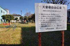 大曽根自由広場