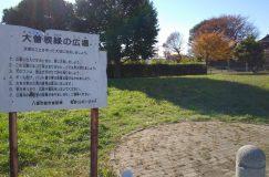 大曽根緑の広場