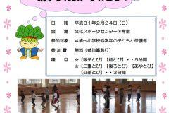 2/24 親子ふれあいなわとび