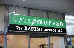 モルバン 八潮駅前店