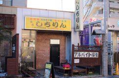 しちりん 八潮北口駅前店