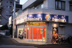 ドミノ・ピザ 八潮店