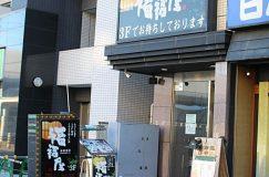 福福屋 八潮駅前店