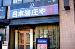 【閉店】日本海 庄や 八潮店