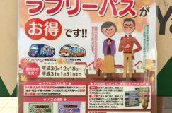 東武バスをよくご利用される65歳以上の方にお得!!