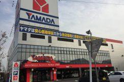 ヤマダ電機 テックランド八潮店