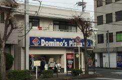 ドミノ・ピザ八潮店
