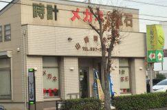 (有)山崎時計店