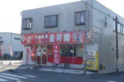 台湾料理 龍祥閣