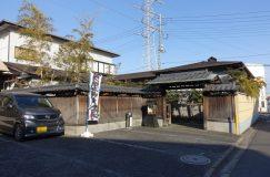 日本料理 八和田