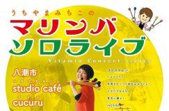 2/23大きな木琴「マリンバ」ソロライブ開催