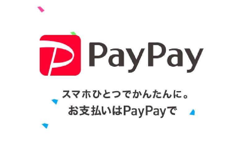 西松屋 paypay