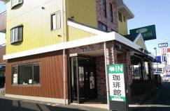 珈琲館 八潮店