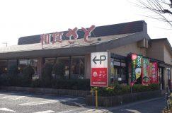 和食さと 八潮店