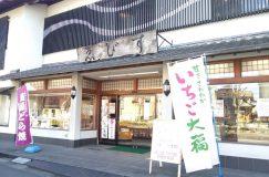 えびす製菓 八潮店