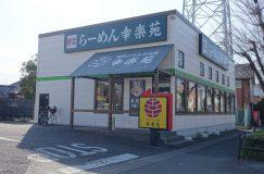 幸楽苑 八潮中央店