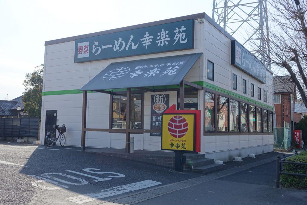 いきなりステーキ 築館 閉店