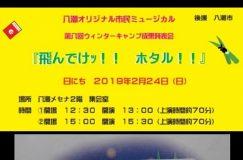 2/24八潮オリジナル市民ミュージカル「第八回ウィンターキャンプ成果発表会」