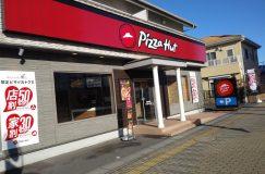 ピザハット八潮店