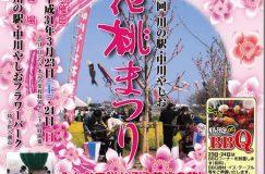 3/23,24 第14回中川やしお花桃まつり開催のお知らせ