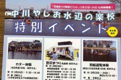 3/24中川やしお水辺の楽校 特別イベントのお知らせ