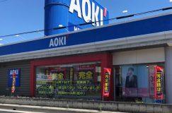 4/7で紳士服のAOKI八潮店さんが完全閉店します。