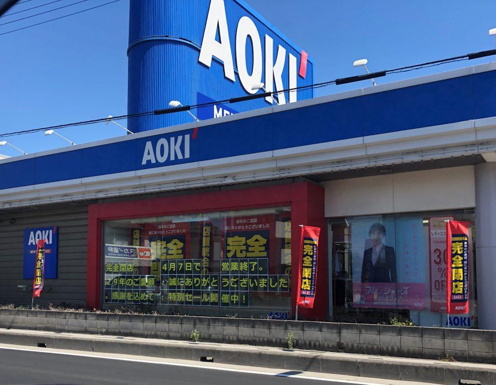 AOKI 八潮店