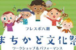 5/1フレスポ八潮まちかど文化祭のお知らせ