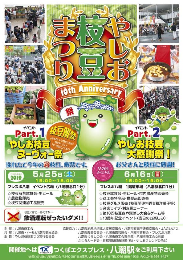 やしお枝豆まつり2019