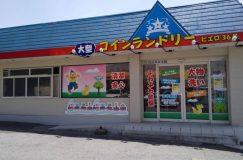 コインランドリーピエロ36号戸ヶ崎店
