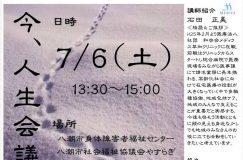 7/6「今、人生会議」セミナー開催のお知らせ